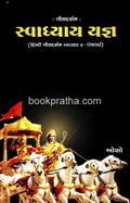 Gitadarshan Svadhyay Yagn