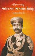 Gondalbapu Maharaja Bhagvatsinhji