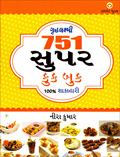 Gruhlakshmi 751 Super Cook Book