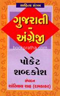 Gujarati Angreji Pocket Shabdakosh
