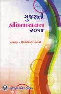 Gujarati Kavita Chayan 2014