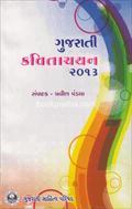 Gujarati Kavitachayan 2013