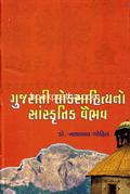 Gujarati Loksahityano Sanskrutik Vaibhav