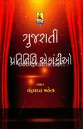Gujarati Pratinidhi Ekankio