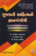 Gujarati Sahityani Gnangangotri