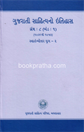 Gujarati Sahityano Itihas Vol.8 Part 1 (1936 to 1950)