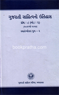 Gujarati Sahityano Itihas Vol.8 Part 2 (1936 to 1950)
