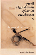 Gujarati Sahityavivechanma Tunki Vartani Swarupvicharana Vol. 1-2 Set