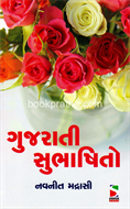 Gujarati Subhashito