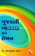 Gujarati Vyakaran Ane Lekhan*