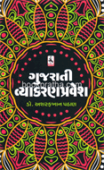Gujarati Vyakaran Pravesh