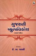 Gujarati VyutpattiKosh - Shabdarth Sahit