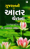 Gujaratni Aantarchetana Vol. 1-2 Set