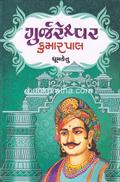 Gurjareshvar Kumarpal - Chaulukya Granthavali (13)
