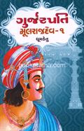 Gurjarpati Mulrajdev Vol. 1  - Chaulukya Granthavali (2)