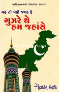 Guzare The Hum Jahan Se