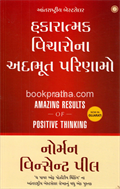 Hakaratmak Vicharona Adbhut Parinamo ~ The Amazing Results of Positive Thinking
