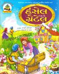 Hansel Ane Gretel - Gujarati