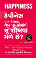 Happiness Parna Vishvana Shreshth Pustakomanthi Shu Shikhava Male Chhe?