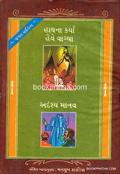Hathna Karya Haiye Vagya & Adrashya Manav