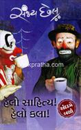 Hello Sahitya Hello Kala