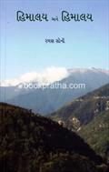 Himalay Ane Himalay