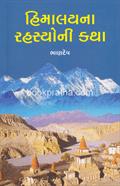 Himalayna Rahasyoni Katha