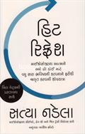 Hit Refresh ~ Gujarati