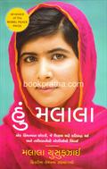 Hu Malala