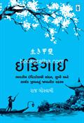 Ikigai ~ Gujarati