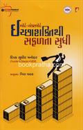 Import Export Ichchhashakti Thi Safalata Sudhi