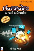 Internet - Aajni Anivaryata