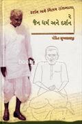 Jain Dharm Ane Darshan