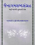 Jainagam Shabdsangrah