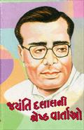 Jayanti Dalalni Shreshth Vartao