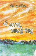 Je Malyu Manyu Ghanu