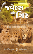 Jewels of Gir