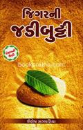 Jigarni Jadibutti