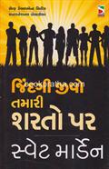 Jindagi Jivo Tamari Sharato Par