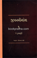 Jivanmimansa -1 ~ Commentaries on Living vol.1
