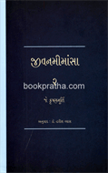 Jivanmimansa -2 ~ Commentaries on Living Vol.2