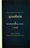 Jivanmimansa -3 ~ Commentaries on Living Vol.3