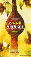 Jivanni Pathshala -3