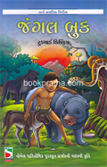 Jungle Book ~ Gujarati