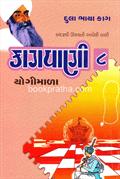 Kaagvani -8 (Yogimala)