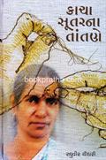 Kacha Sutarna Tantane