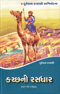 Kachchhni Rasdhar - Compiled Edition of 5 Vols.