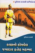 Kachchhno Cromwell Jamadar Fateh Muhammad