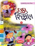 Kakka Shikshan - 1