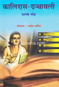 Kalidas Granthavali : Kavya Khand